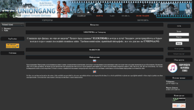 What Uniongang.org website looked like in 2020 (This year)