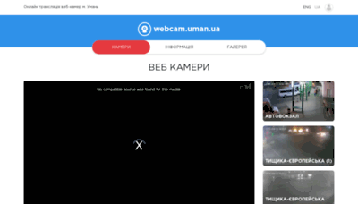 What Uman.ua website looked like in 2020 (This year)