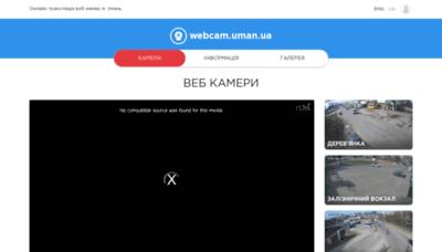 What Uman.ua website looks like in 2021