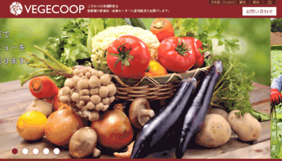 What Vegecoop.co.jp website looked like in 2018 (3 years ago)
