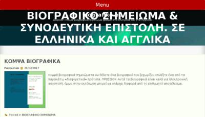 What Viografiko.eu website looked like in 2018 (3 years ago)