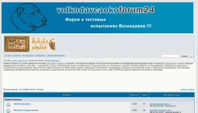 What Volkodavcaoko.forum24.ru website looked like in 2018 (2 years ago)