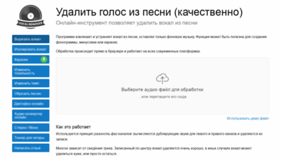What Vocalremover.ru website looked like in 2019 (2 years ago)