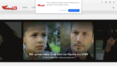 What Victorytv.gr website looked like in 2019 (2 years ago)