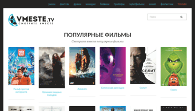 What Vmeste.tv website looked like in 2019 (2 years ago)