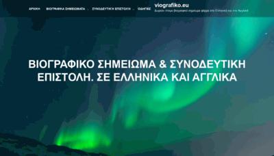 What Viografiko.eu website looked like in 2019 (1 year ago)