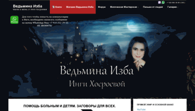 What Vedminaizba.ru website looked like in 2019 (1 year ago)