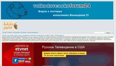 What Volkodavcaoko.forum24.ru website looked like in 2019 (1 year ago)