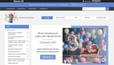What Vfeeriya.com.ua website looked like in 2020 (1 year ago)