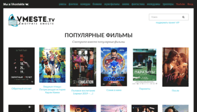 What Vmeste.tv website looked like in 2020 (1 year ago)
