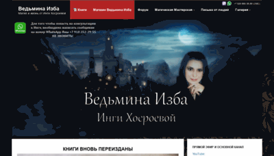What Vedminaizba.ru website looked like in 2020 (1 year ago)
