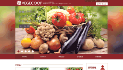 What Vegecoop.co.jp website looked like in 2020 (This year)