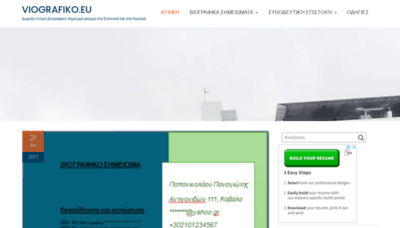 What Viografiko.eu website looked like in 2020 (This year)