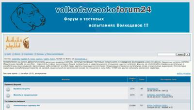 What Volkodavcaoko.forum24.ru website looked like in 2020 (This year)