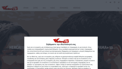 What Victorytv.gr website looks like in 2021
