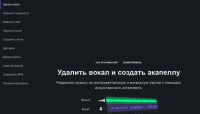 What Vocalremover.ru website looks like in 2021
