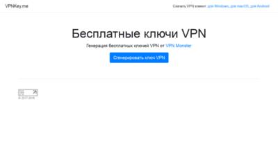 What Vpnkey.me website looks like in 2021