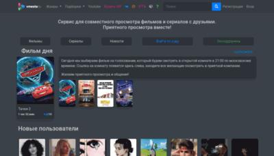 What Vmeste.tv website looks like in 2021