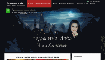 What Vedminaizba.ru website looks like in 2021