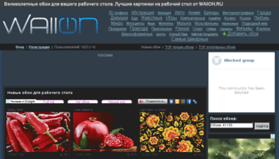 What Wallon.ru website looked like in 2018 (3 years ago)