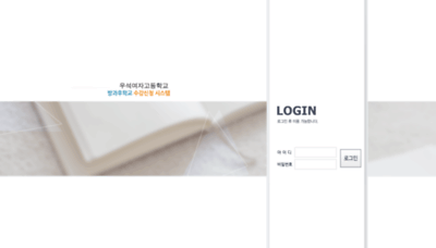 What Wsg.yschool.co.kr website looked like in 2019 (1 year ago)