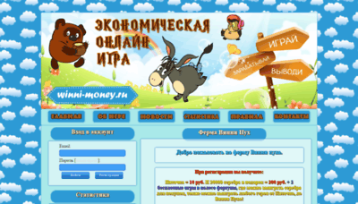 What Winni-money.ru website looked like in 2020 (This year)