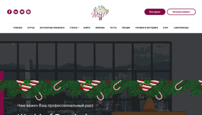 What Worldofpsychology.ru website looks like in 2021