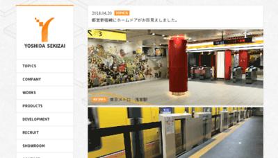 What Yosidasekizai.jp website looked like in 2018 (3 years ago)