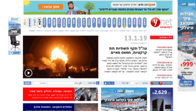 What Ynet.co.il website looked like in 2019 (2 years ago)
