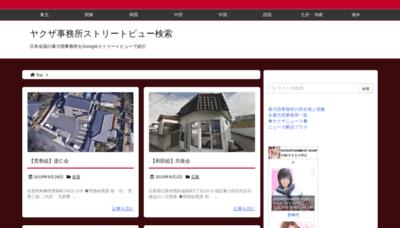 What Yakuzasden.org website looked like in 2019 (1 year ago)