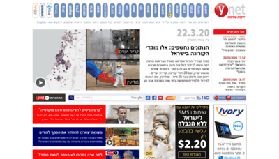 What Ynet.co.il website looked like in 2020 (1 year ago)