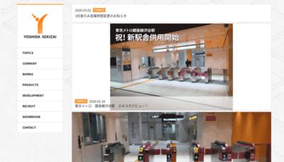 What Yosidasekizai.jp website looked like in 2020 (1 year ago)