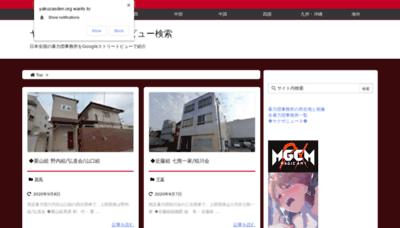 What Yakuzasden.org website looked like in 2020 (This year)