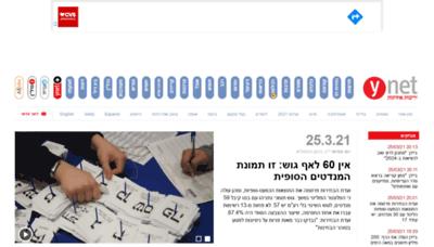 What Ynet.co.il website looks like in 2021