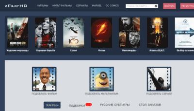 What Zfilm-hd.org website looked like in 2017 (4 years ago)