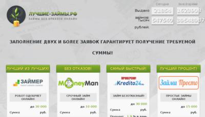 What Zaim4you.ru website looked like in 2017 (4 years ago)
