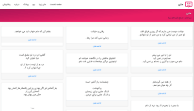 What Zibamatn.ir website looked like in 2019 (2 years ago)