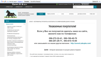 What Zoovetbaza.com.ua website looked like in 2020 (1 year ago)