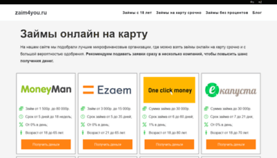 What Zaim4you.ru website looked like in 2020 (This year)