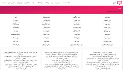 What Zibamatn.ir website looked like in 2020 (1 year ago)