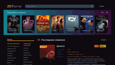 What Zetserial.online website looked like in 2020 (1 year ago)