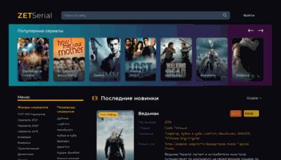 What Zetserial.online website looks like in 2021