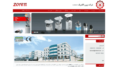 What Zoren.ir website looks like in 2021