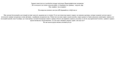 What Zaix.ru website looks like in 2021