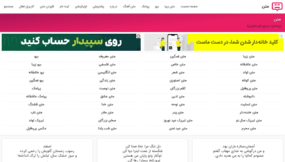 What Zibamatn.ir website looks like in 2021